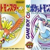 #587 『こおりのぬけみち』(増田順一/ポケットモンスター 金・銀/GBC)