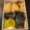 函館競馬 旅打ち 3 鰊みがき弁当
