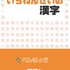 「いちねんせいの漢字」をリリースしました。