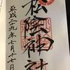 【御朱印】世田谷の松陰神社