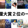 本屋大賞2位の作品を一覧で紹介。2004年から現在まで。