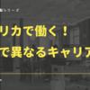 【知らないと損する】海外就職前に知っておきたい!日米で違うキャリアパス