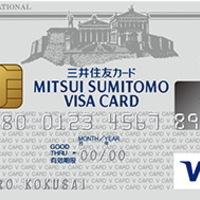 三井住友VISAカードを専門家がわかりやすく解説(2020年版)!ポイント制度や使い勝手など、三井住友カードのメリットをまとめました。