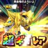 黄金竜に再チャレンジ