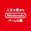 【神ゲー】人生を変えた任天堂ソフト5選