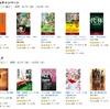 カドカワの電子書籍が安い!Kindleストアでカドフェス電子版2017開催中!