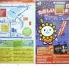 明日25日(土)尾張旭市『たのしい夏まつり』に参加出店します