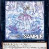 【遊戯王】《結晶の魔女サンドリヨン》が新規収録決定!