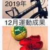 記録 2019年12月運動成果