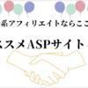 音楽系アフィリエイト案件ならここ!!無料で登録できるオススメASPサイト4選!!