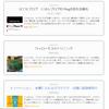 はてなブログ トップページを記事一覧表示にする方法(無料版)