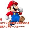 【朗報】 ついにマリオの新作が発売される!! 今度はアレでレースだ〜〜〜