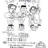 弦楽三重奏@喫茶さかもと/プロ奏者によるモーツァルト
