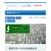 佐賀市が「暮らしやすい都市No.1」に選ばれた理由を探るセミナーに行って来たよ