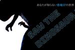 【恐竜SFレビュー#14】恐竜アンソロジー決定版