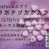 【新宿】onecafe×エスプリ【コラボ哲学カフェ】