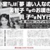 【女性セブン・文春】「宮内庁『婚約者ではない』」の発表前後。【新潮】現地メディアでも小室さんの記事