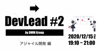 DevLead by DMM Group #2 を開催しました!〜アジャイル開発編〜