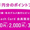 Peach Card会員限定セール(火水木のみ)