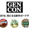 『Gen Con 2018』気になる新作ボードゲーム紹介(その2)
