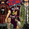 GIANT KILLING 14 /ツジトモ