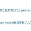 2020年5月のWindowsUpdateでファイルが消えた。