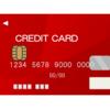 イオンカード、何枚持っていますか?