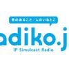 【4/1から】ジャニーズのラジオがradikoタイムフリーに対応!