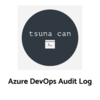 Azure DevOpsで監査ログを参照できるようになる話