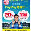 PayPayが1日限りで20%還元企画をやるってよ