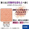 ブログ更新:DHCのアイシャドウが使いやすくてオススメしたい