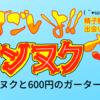 精子脳出会い厨外伝 すごいよ!!マンヌクさん ⑩『マンヌクと600円のガーターベルト』