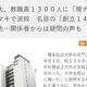 【驚愕】東京理科大学、教職員1300人に現金2万円を手渡しで支給?!