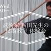 9月5日 杖術の練習会を開始します。