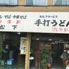 高松の松下製麺所