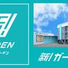 6月6日オープンの新ガーデン座間店 設置機種リスト公開されました。