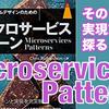 【感想】『マイクロサービスパターン 実践的システムデザインのためのコード解説』:中編