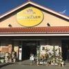 【神奈川南部の大型園芸店】グリーンファーム(GREEN FARM)金沢本店に訪問