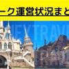 【5月最新】東京ディズニーランド/東京ディズニーシー 運営状況まとめ