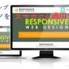 レスポンシブデザインのテーマをスマホに適用する方法 はてなブログ