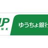 ゆうちょ銀行、スマホ決済「ゆうちょペイ」開始 口座登録すれば現金500円