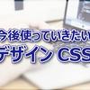 【ブログカスタム】今後使っていきたいCSSまとめ【随時更新】