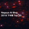 Nagoya AI Blog の 2018年下半期 Top 20
