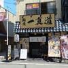 麺屋一真道 日本橋店
