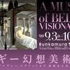 ベルギー幻想美術館〜渋谷Bunkamuraザ・ミュージアム