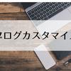 ブログカスタマイズ②【吹き出しを使って会話形式にするのに試行錯誤した話】