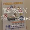 【 台湾で車免許取得! 】取得費用と台南おすすめ教習所の紹介