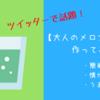 話題の飲み物!【大人のメロンソーダ】を作ってみたよ☆