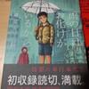 新刊「諸星大二郎劇場第一集・雨の日はお化けがいるから」