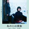映画「あのこは貴族(2021)」感想|異なる階層に生きる女性ふたりが東京の空の下で巡り合う物語